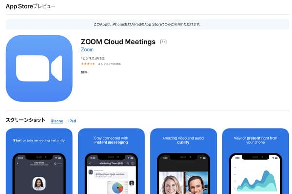 zoom cloud meetings ダウンロード