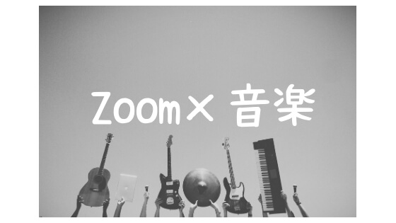 zoom 音楽 共有
